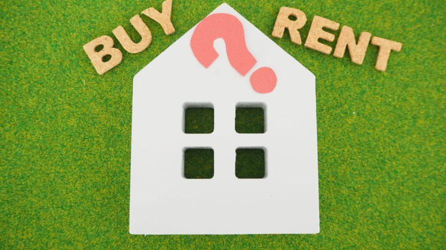 家を買う人・借りる人(1)